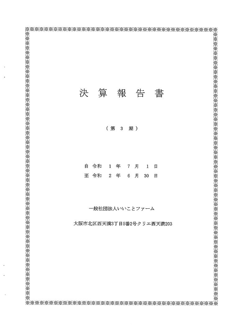 第3期決算書 表紙